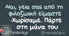 -Ναι, γεια σας από τη φιλοζωική είμαστε -Χωρίσαμε. Πάρτε στη μάνα του Funny Status Quotes, Funny Greek Quotes, Funny Statuses, Funny Picture Quotes, Funny Photos, Funny Facts, Funny Memes, Jokes, Laughing Quotes