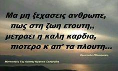 Η καλή καρδιά 💗 Greek Quotes, Life Lessons, Poems, Cards Against Humanity, Letters, Messages, Crete, Sayings, Paracord