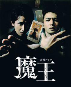 Maō/魔王 大野智 生田斗真 Japanese Drama, Drama Queens, Drama Movies, Movie Tv, Pop Culture, Fangirl, Tv Shows, Entertaining, Reading