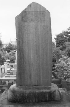 Usui Memorial for the man who discovered Reiki as a healing art and brought it to the world.