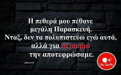 Funny Greek, Greek Quotes, Funny Images, Laughing, Funny Quotes, Jokes, Lol, Ideas, Humor
