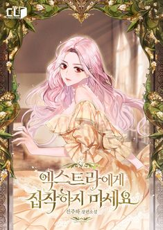 Anime Chibi, Anime Manga, Anime Art, Anime Girl Cute, Beautiful Anime Girl, Korean Illustration, Anime Summer, Romantic Manga, Poses References