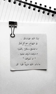 Arabic Love Quotes, Arabic Words, Islamic Quotes, Words Quotes, Life Quotes, Sayings, Happy Jar, Postive Quotes, Life Words