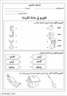 #learnarabicworksheets Arabic Alphabet Letters, Arabic Alphabet For Kids, Worksheets For Kids, Kindergarten Worksheets, Arabic Handwriting, Learn Arabic Online, Arabic Lessons, Arabic Language, Learning Arabic