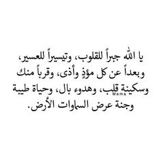 Uploaded by Mona A Raouf دعاء و كر Quran Quotes Love, Quran Quotes Inspirational, Islamic Love Quotes, Arabic Quotes, Words Quotes, English Love Quotes, Short Quotes Love, Spirit Quotes, Islamic Quotes Wallpaper