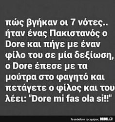 Funny Greek Quotes, Greek Memes, Bring Me To Life, Kai, Funny Times, Just Kidding, True Words, Just For Laughs, Funny Photos