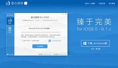 [Solo por el momento]Jailbreak Pangu para iOS 8 no es estable y no debes instalarlo - http://www.esmandau.com/165427/jailbreak-pangu-para-ios-8-no-es-estable-y-no-debes-instalarlo/
