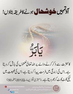 99 Names Of Allah is always with you. Duaa Islam, Islam Hadith, Allah Islam, Islam Quran, Alhamdulillah, Beautiful Islamic Quotes, Islamic Inspirational Quotes, Religious Quotes, Beautiful Prayers