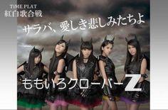 2012紅白注目ミュージシャン/紅組/ももいろクローバーZ  timein.jp