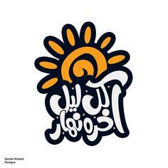 Arabic Calligraphy Design, Arabic Design, Palestine Art, Arabian Art, Decoupage Tutorial, 3d Typography, Shops, Sticker Design, Cool Drawings