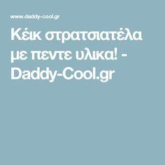 Κέικ στρατσιατέλα με πεντε υλικα! - Daddy-Cool.gr Greek Beauty, Daddy, Blog, Blogging, Fathers