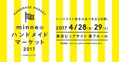 ハンドメイドの作り手とファンがあつまる2日間。ハンドメイドを中心として人と人とのつながりが広がるマーケットイベントです。 Web Design, Japan Design, Site Design, Flyer Design, Layout Design, Sale Banner, Web Banner, Logos Retro, Event Banner