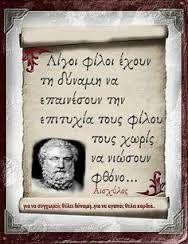 Only a few persons have the ability to compliment the success of their friend without they feel envy ''Aeschylus'' Religion Quotes, Wisdom Quotes, Words Quotes, Me Quotes, Sayings, Life Code, Special Words, Greek Quotes, Great Words