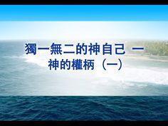 福音視頻 神的發表《獨一無二的神自己 一 神的權柄(一)》第三集 | 跟隨耶穌腳蹤網-耶穌福音-耶穌的再來-耶穌再來的福音-福音網站