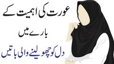 Best Urdu Motivational Quotes About Life And Strong Women