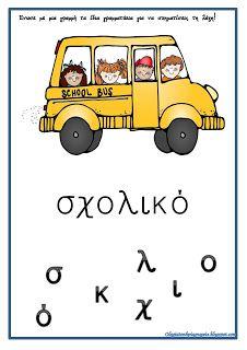 Όλα για το νηπιαγωγείο!: Ταύτιση ομοίων Writing Words, Preschool, Education, Blog, Preschools, Early Elementary Resources, Training, Educational Illustrations, Learning