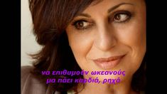 HARIS ALEXIOU - OI ANTRES PERNOUN, MAMA Juliette Binoche, Hes Gone, Greek Music, Easy Listening, Aging Gracefully, Love Songs, Music Artists, First Love, Legends