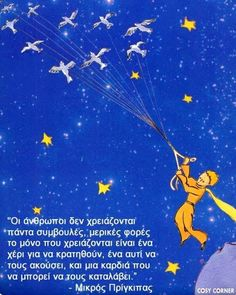 Life Journey Quotes, Life Quotes, Movie Quotes, Book Quotes, Little Prince Quotes, Greek Quotes, True Words, Games For Kids, Kids And Parenting