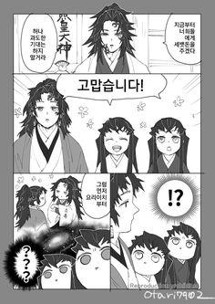귀멸)요리이치와 코쿠시보가 여행하는 만화 > 만화방   뀨잉넷 - 온세상 모든 웹코믹이 모이는 곳 L Anime, Fanarts Anime, Anime Demon, Anime Art, Slayer Meme, Demon Slayer, Juuzou Suzuya, Mythical Creatures Art, Manga Quotes