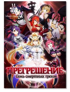 Мир Аниме - World of Anime