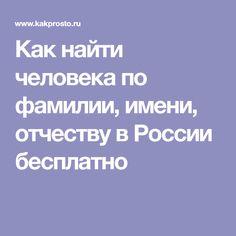 Как найти человека по фамилии, имени, отчеству в России бесплатно