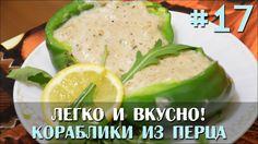 Отличная закуска, которая готовится быстро и легко, выглядит на столе красиво и аппетитно, а съедается очень быстро. Приготовьте это блюдо, порадуйте себя и своих близких вкусной закуской! Рецепт смотрите по адресу: http://7stm.org/slavic/?p=65