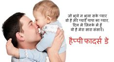 Fathers Day Status in Hindi Fathers Day Status, Happy Fathers Day Images, Fathers Day Pictures, Happy Father Day Quotes, Status Quotes, Status Hindi, Wish Quotes, Me Quotes, Good Good Father