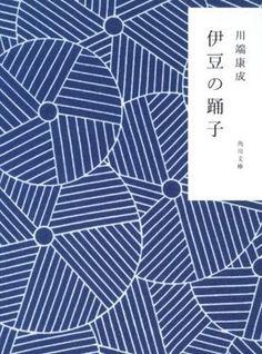 てぬぐい専門店「かまわぬ」と角川文庫のコラボ、和柄スペシャルカバー「伊豆の踊子」