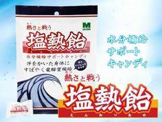 塩熱飴(えんねつあめ) ミドリ安全 ショートCM - YouTube