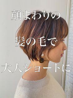 Short Hair Cuts, Short Hair Styles, Stacked Bobs, Facial Muscles, Fashion Books, Hair Designs, Health And Beauty, Hair Makeup, Hair Beauty