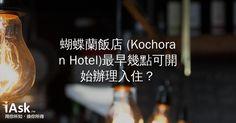 蝴蝶蘭飯店 (Kochoran Hotel)最早幾點可開始辦理入住? by iAsk.tw