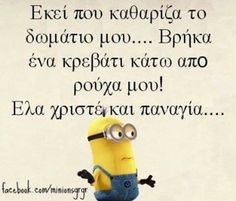 Greek Memes, Funny Greek, Greek Quotes, Shadow Quotes, Ancient Memes, Good Morning Beautiful Images, Funny Jokes, Hilarious, One Liner