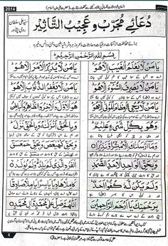 mariam jalal's media content and analytics Islam Beliefs, Duaa Islam, Islam Hadith, Islamic Teachings, Islam Religion, Islamic Dua, Islam Quran, Islamic Phrases, Islamic Messages