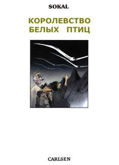 1986 Королевство Белых Птиц (Инспектор Канардо, вып. 5), стр. 3 http://sokal.ru/