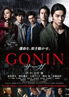 Movie:Gonin Saga Gonin Saga is a 2015 Japanese movie written and directed by Takashi Ishii as a followup to the two Gonin films he directed in the mid-1990s.