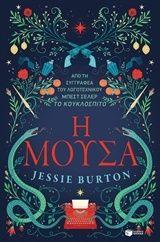 Η μούσα by Jessie Burton, Μυρτώ Καλοφωλιά (Translator) #muse #literaryfiction #artinfiction #historicalfiction
