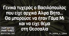 Favorite Quotes, Funny Quotes, Greeks, Humor, Sayings, Random Stuff, Lol, Cartoon, Humour