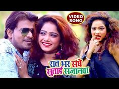 #Mp3 #Download #Mp3Download #Mp3Song #Album :Raat Bhar Sanghe Sutai Sajanwa, Song :Raat Bhar Sanghe Sutai Sajanwa. #Singer : #PramodPremiYadav, #Lyrics : #ArunBihari , #MusicDirector :Shanker Singh. #BhojpuriVideoSong #VideoSong #bhojpurivideo #BhojpuriBeat #NewSong #Bhojpuri2018 #mp4 #bhojpurimovie #NewVideoSong #MovieSong #NowPlaying #BhojpuriCinema #NowPlayingMusic #Film #Cinema #Song