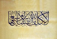 """""""Allah does not burden a soul except with what it can carry."""" (Quran 2:286)"""