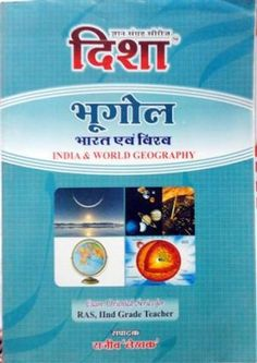 Product details Books for RAS 2nd Grade Bhoogol India & World Geography By Disha Publications Author: Sanjeev Publisher: Disha Publications Language:Hindi ISBN-13:  ISBN-10: Binding: Paperback Classification: Solved Papers Product Dimensions: