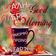 Good morning ❣️❣️❣️ Good Night, Good Morning, Mugs, Wednesday, Coffee, Sweet, Nighty Night, Buen Dia, Kaffee