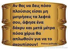 Σύνδεσμος ενσωματωμένης εικόνας Words Quotes, Sayings, Special Words, Greek Quotes, Great Words, Jokes, Cards, Life, Inspirational
