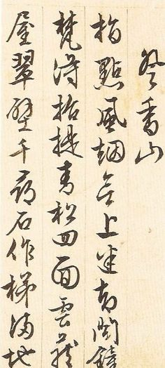 逰西山诗丨文徵明时年八十八岁书。
