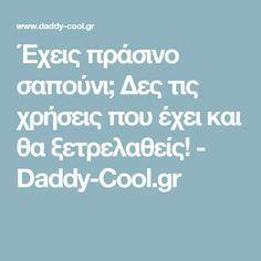 Έχεις πράσινο σαπούνι; Δες τις χρήσεις που έχει και θα ξετρελαθείς! - Daddy-Cool.gr Cleaners Homemade, Holidays And Events, Cleaning Hacks, Natural Remedies, Diy And Crafts, Tips, Blog, Advice, Cooking