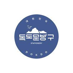 2015_독도문방구-로고-700