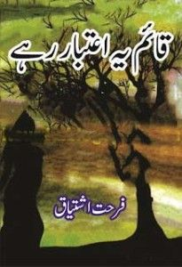 Farhat Ishtiaq is the author of the book Qaim Ye Aitbar Rahe. It is a social, romantic book. The author of the book is a leading novelist and story writer. Romantic Short Stories, Novels To Read Online, Romantic Novels To Read, Short Novels, Free Books To Read, Story Writer, Quotes From Novels, Urdu Novels, Romance Books