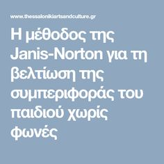 Η μέθοδος της Janis-Norton για τη βελτίωση της συμπεριφοράς του παιδιού χωρίς φωνές Kids And Parenting, Parenting Hacks, Behaviour Management, Kids Behavior, Preschool Printables, Conflict Resolution, Kids Corner, Teacher Hacks, Baby Hacks