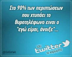 Funny Greek, Lol, Funny Stuff, Funny Quotes, Advertising, Jokes, Humor, Funny Things, Funny Phrases