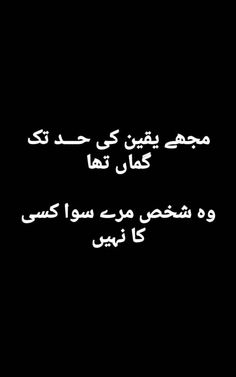 Mujhy ghuman tha ni ghuman ha 😇😇😇🙈🙈🙈🙈🙈 Love Song Quotes, Poetry Quotes In Urdu, Best Urdu Poetry Images, Best Love Lyrics, Urdu Quotes, Quotations, Text Quotes, Book Quotes, December Quotes