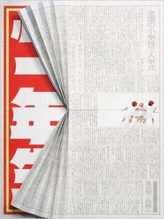 小学館 #Graphic Design Poster